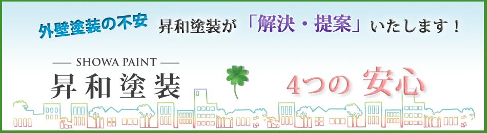 大阪 外壁塗装 昇和塗装
