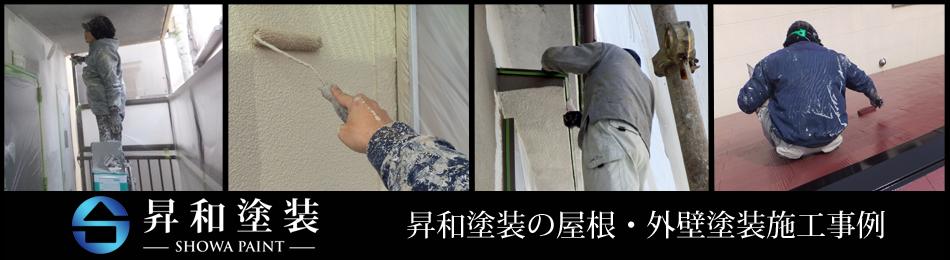 大阪 外壁塗装