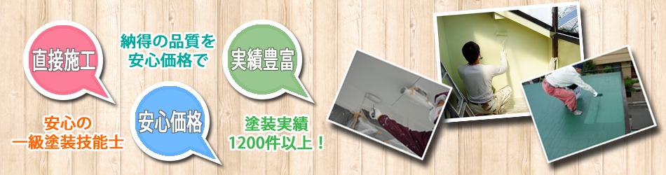 大阪の外壁塗装は昇和塗装にお任せください