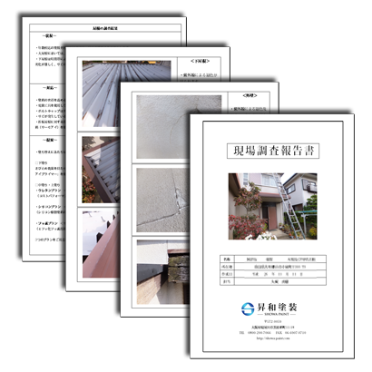 大阪の屋根塗装・外壁塗装無料診断診断シートのイメージ