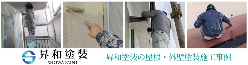 大阪の昇和塗装 施工事例