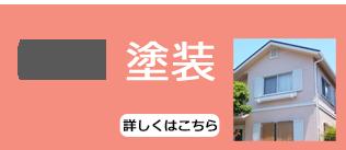 大阪の外壁塗装 詳しくはこちら