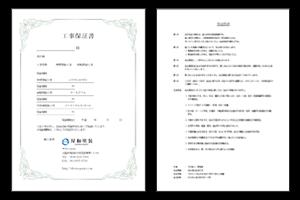 施工内容に応じた長期間の保証書も発行