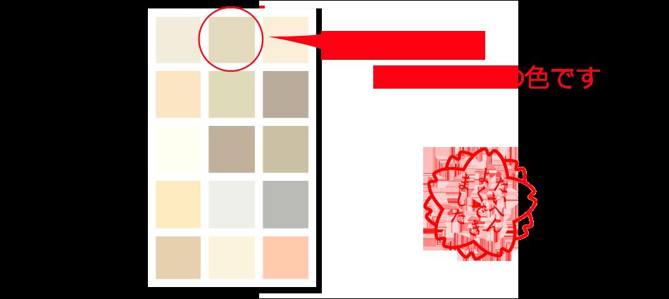 色見本01
